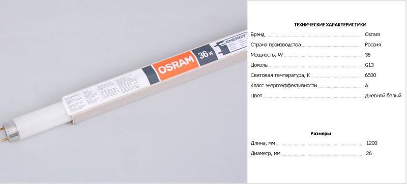 Лампа люминесцентная G13 T8 6500 K 36 W