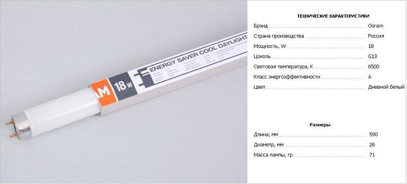 Лампа люминесцентная G13 T8 6500K 18 W